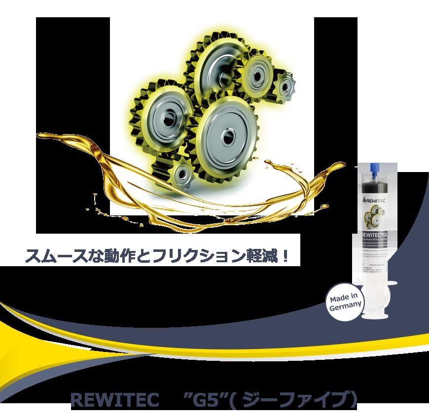ギヤボックス、デフ用コーティング剤『レヴィテックG5®』
